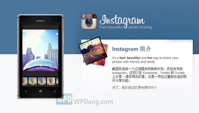 Instagram llega al fin a Windows Phone